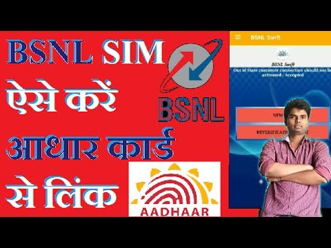 BSNL Sim Link with  aadhaar card for retailere reverification