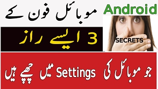 3 Amazing Android SECRETS, TIPS and TRICKS 2017  Urdu / Hindi