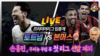 [Live] '손흥민 선발 제외!!!' 토트넘 vs 본머스 (입중계)