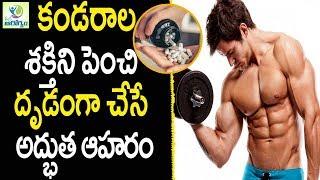 Best Food For Muscle Building - Health Tips in Telugu || mana Arogyam