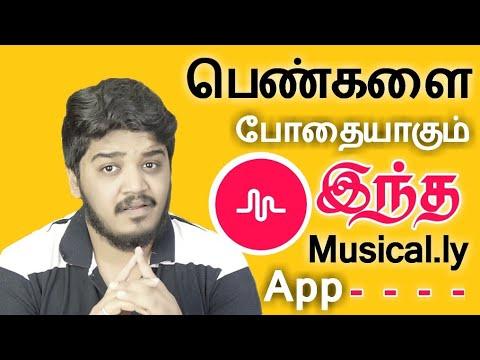 பெண்களை போதையாகும் இந்த Musical.ly App | Musical.ly App Full Details in Tamil - Wisdom Technical