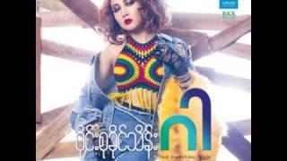 လည့္စားပါ  ဝိုင္းစုခိုင္သိန္း (myanmer New Song (2016)