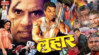धर्मेंद्र की सबसे खतरनाक फिल्म 2019 की अपलोड मूवी    ब्लॉकबस्टर हिट एक्शन हिंदी फिल्म# HD