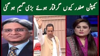 NeWhats the Reason Behind Arrest of Capt (R) Safdar | News Talk | 9 October 2017 | Neo News