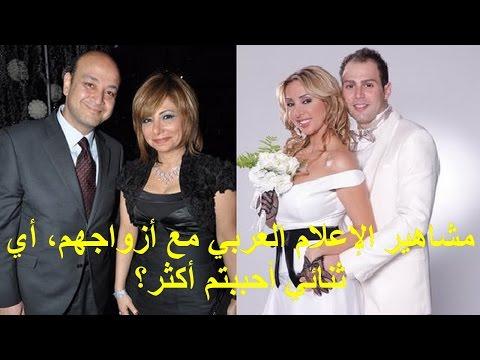 Xxx Mp4 مشاهير الإعلام العربي مع أزواجهم، أي ثنائي أحببتم أكثر؟ 3gp Sex