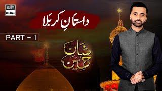 Dastan e Karbala - Part 1 - Waseem Badami - 8th Muharram | ARY Digital