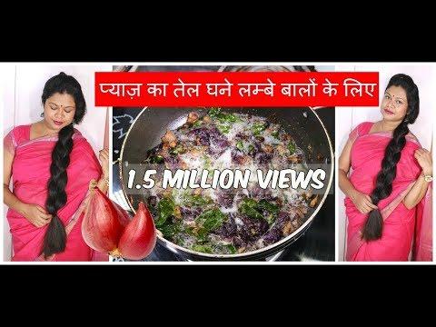 प्याज़ का तेल गंजेपन का अचूक उपचार| DIY Onion & Curry leaf OIL to grow new hair| Sushmita's Diaries