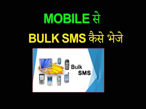 How to send Bulk SMS from Android Mobile Hindi || Urdu