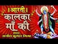 Download  Kalka Aarti    Best Aarti Collection    Navratra Special #Ambey Bhakti MP3,3GP,MP4