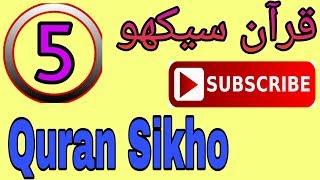 20:27) Quran Seekhen In Urdu Quran Seekhain Aao Quran