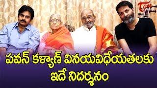 Pawan Kalyan and Trivikram Wishes to K Viswanath || Winning Dada Saheb Phalke Award