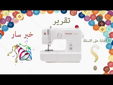 تقرير عن مكينه الخياطه حقتي والاجابة علي اسئلتكم وطلباتكم Sewing Machine Review