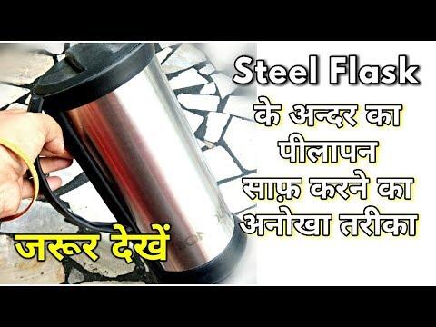 Steel Flask के अन्दर का पीलापन साफ करने का अनोखा तरीका। How to Clean Steel Flask -monikazz kitchen
