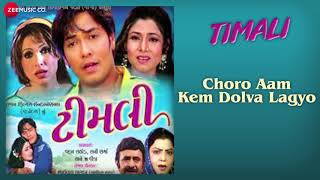 Choro Aam Kem Dolva Lagyo | Full Audio | Timali | Latest Gujarati Songs