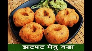 झटपट बनवा रव्याचे कुरकुरीत वडे    Instant Rawa Vada Recipe   Semolina Vada   Sooji Vada   Madhura