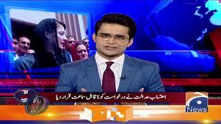 Aaj Shahzeb Khanzada Kay Sath | Jali Trust Deed  - LNG Case - Video Scandal | 19th July 2019