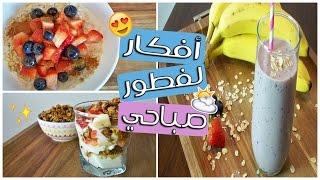 #x202b;أفكار لفطور صباحي بالتعاون مع رنا احمد | Breakfast Ideas#x202c;lrm;