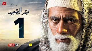 مسلسل نسر الصعيد  الحلقة 1 الاولي HD | بطولة محمد رمضان -  Episode 01  Nesr El Sa3ed