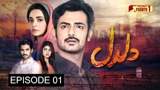 Daldal | Episode 01 | Pashto Drama Serial | HUM Pashto 1