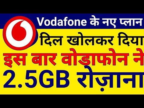 Vodafone New Prepaid Plan Now Offering Upto 2.5GB Per Day with Unlimited Voice Calls | Jio Effect