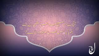 Awaz-E-Ghaeb    Armaghan-E-Hijaz   آوازِ غیب    ارمغان حجاز
