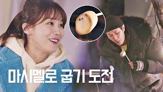 [선공개] 준비의 달인 지석(Kim Ji-seok)이 인영(Yoo In-young)을 위해 준비한 마시멜로(♡) 더 로맨스(The Romance) 6회