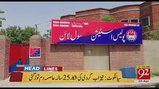 92 News Headlines 12:00 PM - 23 April 2018 - 92NewsHDPlus