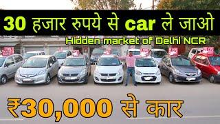 खरीदे कोई कार ₹30000 से | India की सबसे सस्ती कार मार्केट | Second Hand Car market Delhi,Gurgaon
