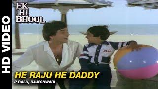 He Raju He Daddy - Ek Hi Bhool | S. P. Balasubrahmanyam & Rajeshwari | Jeetendra & Rekha
