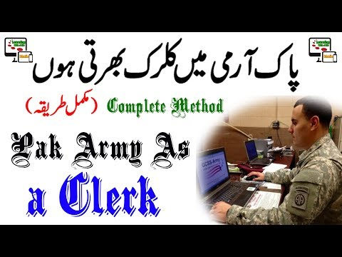 How To Join Pak Army as Clerk Complete Joining Process Step by Step in Urdu by Learning With sMile