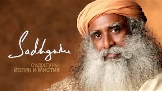 Download СадхГуру о телепатии, развитии сверхспособностей. Духовный рост, страх! ॐ Video