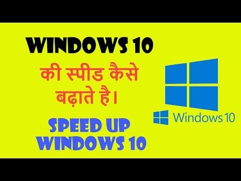 How to speedup windows 10/विंडोज १० की स्पीड कैसे बढ़ाते है। कंप्यूटर की स्पीड बढ़ाएं।