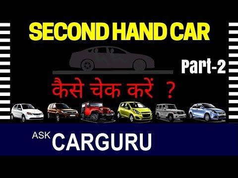 Second Hand Car, कैसे चेक करें? Part 2, Demo on Maruti Suzuki Swift Dzire