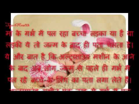 How to get boy or girl baby in hindi