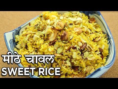 Sweet Rice Recipe In Hindi | बसंत पंचमी के लिए मीठे चावल | Meethe Chawal Ki Recipe | Seema Gadh
