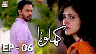 Khilona Episode 06 - ARY Digital Drama