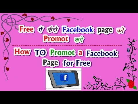 How to free Promote your facebook page and Unlimited fans and like page? in Hindi/kaise apane FB pro