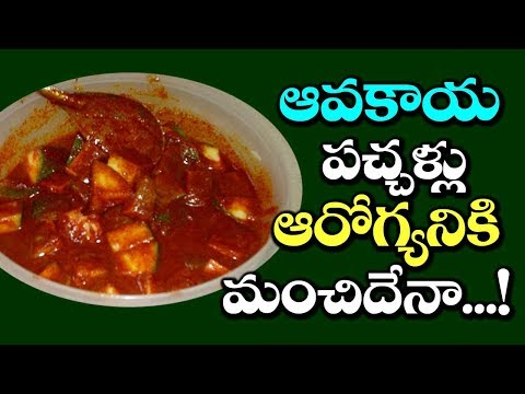 Are Pickles Good For Health? | Interesting Facts About Pickles You Never Knew | VTube Telugu