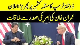 PM Imran Khan meet President Trump | Trump Makes another Big Statement on Kashmir | TPN