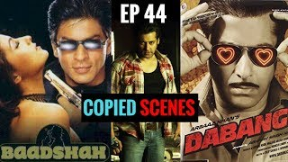Copied Scenes In Bollywood | Dabangg | Baadshah | Salman n Shahrukh Special ||  EP 44