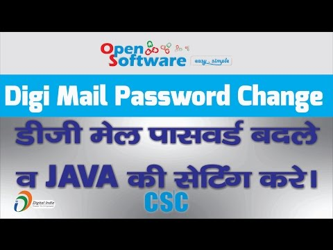 Digi mail Password change & Java Setting