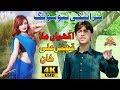 Download Akhiyan Mila   Singer Qaiser Ali Khan   Latest Saraiki And Punjabi Song 2018   Meda Mahiya 2019 MP3,3GP,MP4