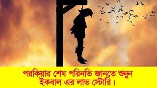 পরকিয়ার শেষ পরিনতি জানতে শুনুন ইকবাল এর লাভ স্টোরি | Love Story