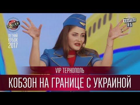 Кобзон на границе с Украиной - VIP Тернополь | Летний кубок Лиги Смеха 2017