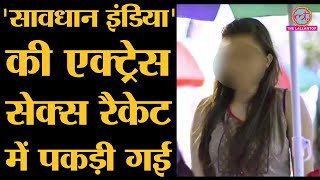 Sex Racket से Savdhan India की actress समेत एक नाबालिग और Marathi actress को Mumbai Police ने निकाला