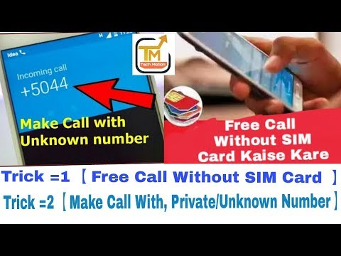 call anyone with private number 100 % working trick without any app 2018 | call with private number
