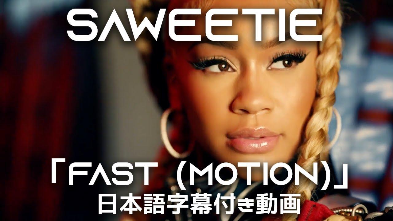 Download 【和訳】 Saweetie「Fast (Motion)」【公式】 MP3 Gratis