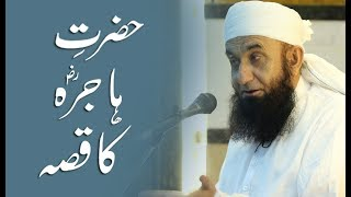 Hazrat e Hajra Ka Qissa -- Molana Tariq Jameel Latest Bayan 25 August 2018