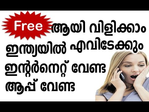 free call without internet connection