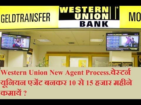 Western Union New Agent Process.वेस्टर्न यूनियन एजेंट बनकर 10 से 15 हजार महीने कमायें ?